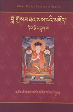 'khor lo tha ma'i dgongs don gces btus (Rigpe Dorje Institute Series, no.6)